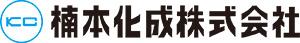 楠本化成株式会社