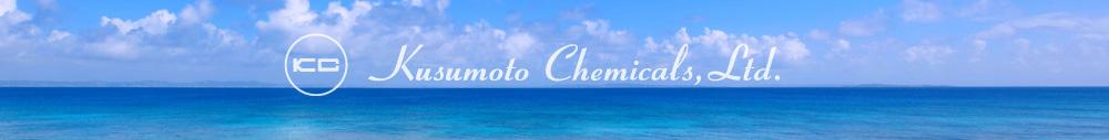 楠本化成株式会社 Kusumoto Chemicals,Ltd.